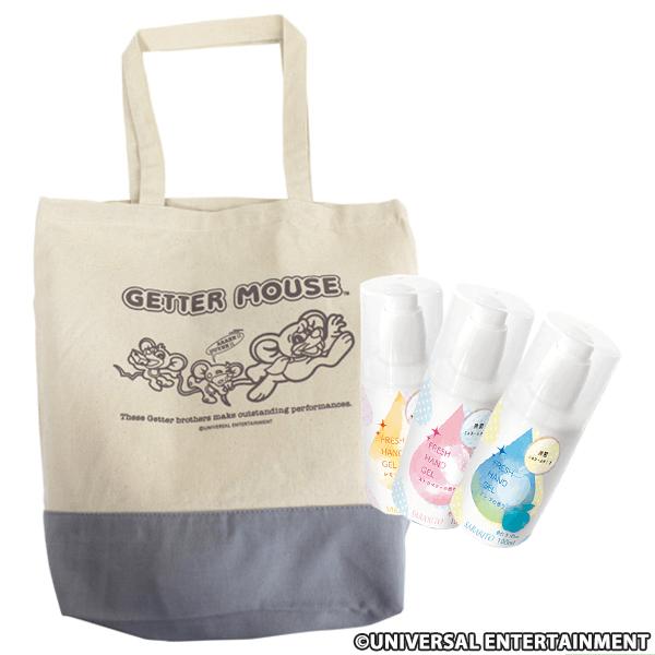 ゲッターマウスお出かけバッグ&除菌ジェルボトル3本セット