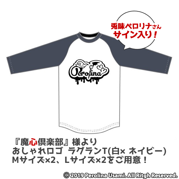 おしゃれロゴ ラグランT(白×ネイビー)