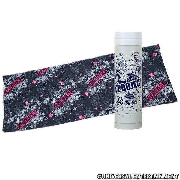 ガチくじ!オリジナルA PROJECTタオル+A PROJECTステンレスボトル